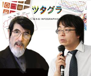 20120320tsutagra_04