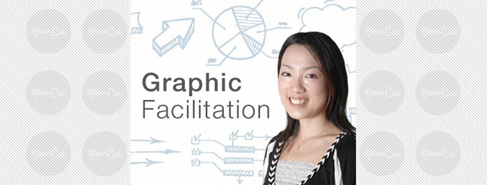 思考のプロセスを可視化するグラフィックファシリテーション