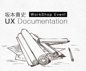 workshop_event_sakamoto_03