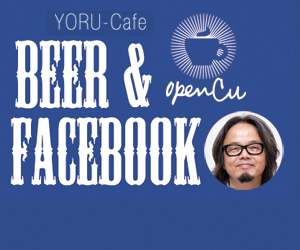 Beer&FaceBannerBig_final