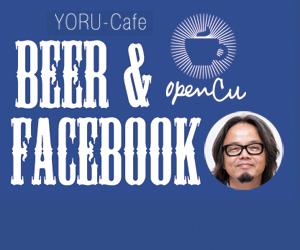 Beer&FaceBannerBig_final