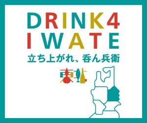 OpenCU_drink4iwate