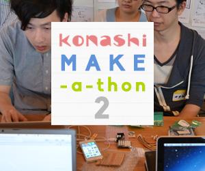 konashi02-top300-2