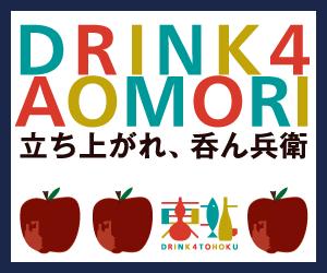 OpenCU_Aomori