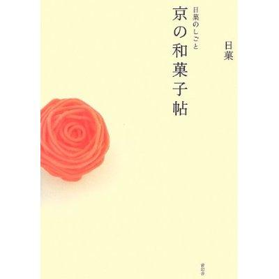 日華さんの作品集