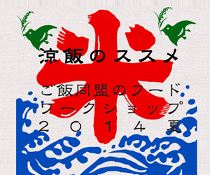 ryohan-top300