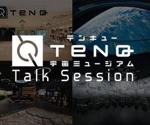 tenq-300ttl