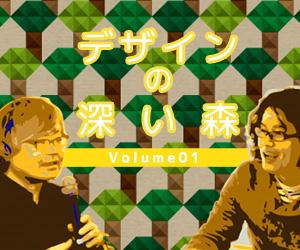 fukaimori-top300