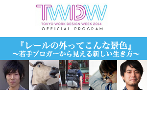 1124twdw-event