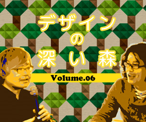 fukaimori-top300-06