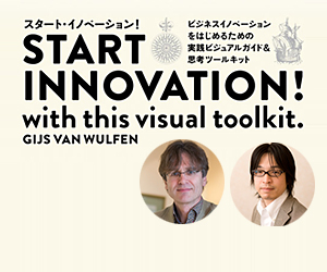jp-start-innovation