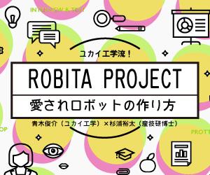 robita-top300_03