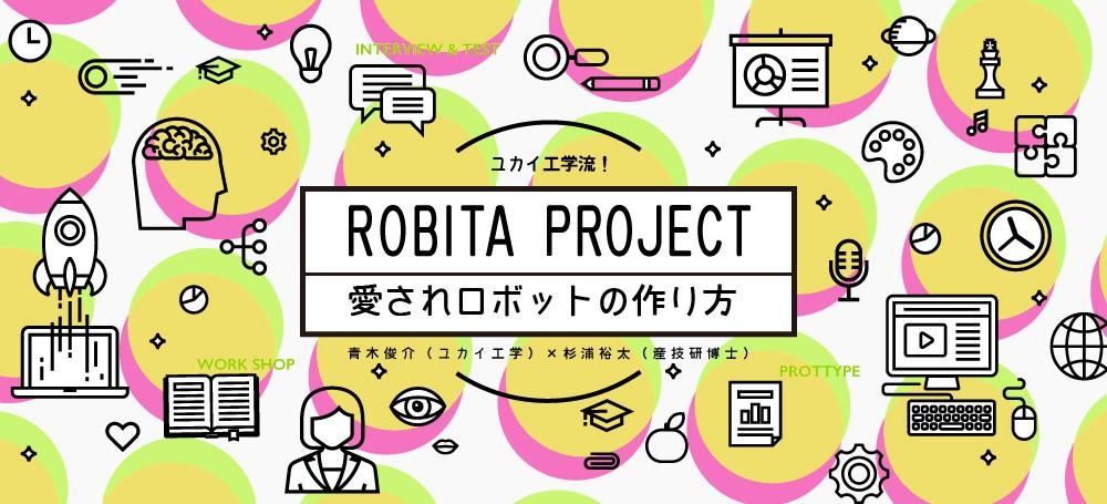 robita-ttl_03