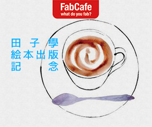 tago-cafe_au_lait_innovation