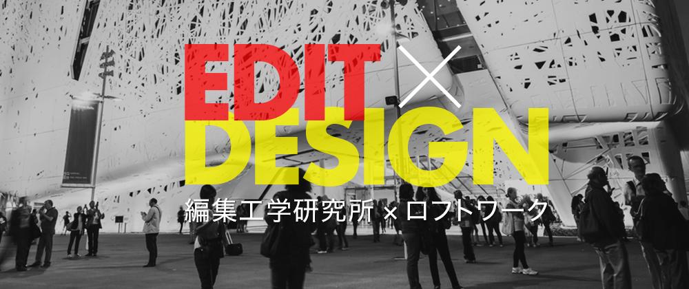 EDIT×DESIGN 情報編集からデザインを導く2DAYワークショップ
