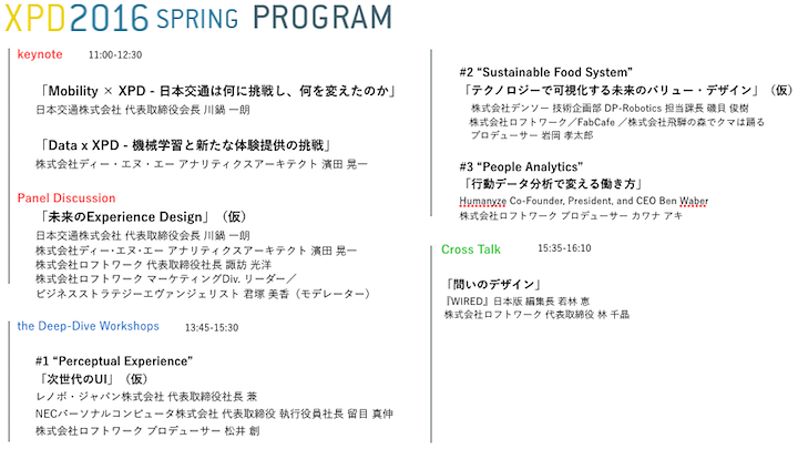 xpd2016-timetable