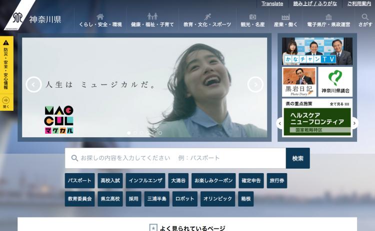 神奈川県庁ホームページの画面