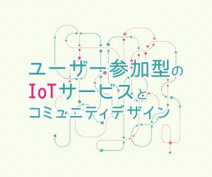 IoT-img300