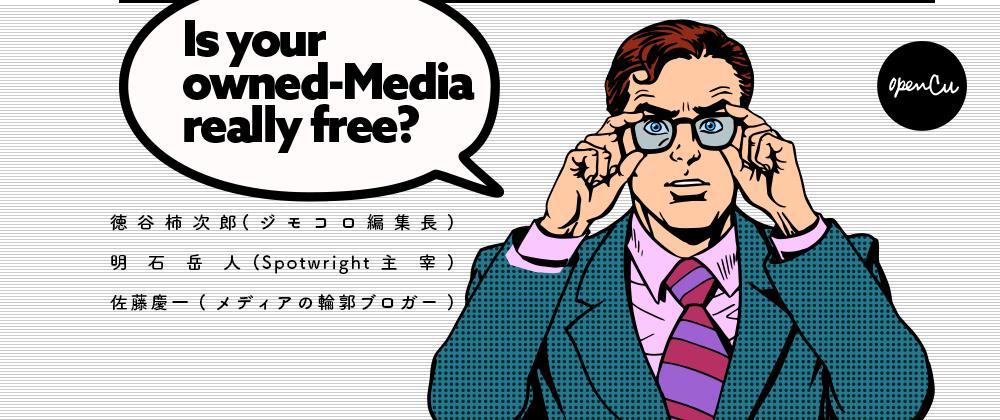 Ownedmedia-1000