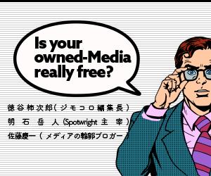 Ownedmedia-300