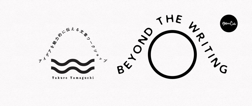 beyond-the-writing-1000ttl