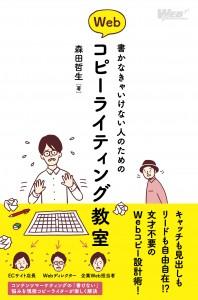 wcopy-cover-obi