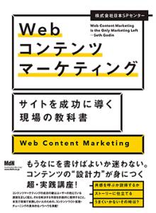 Webコンテンツマーケティグ