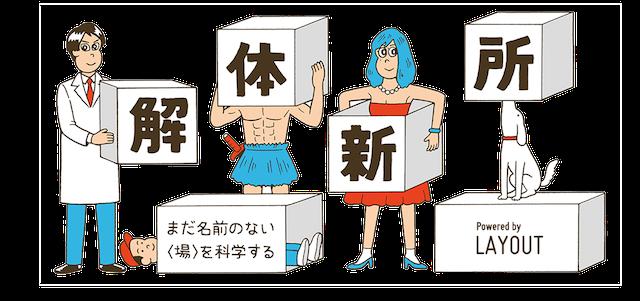 kaitai-shinsho-logo-640