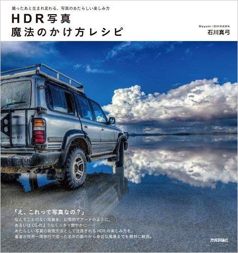 HDR写真 魔法のかけ方レシピ