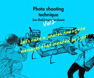 20170318doi-shot-vol2-300