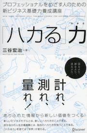 book-hakaru