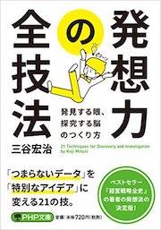 book-hassou