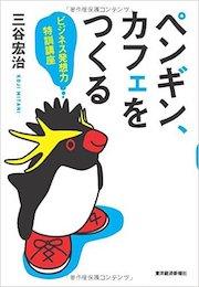book-penguin