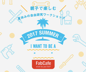 FabCafe-summer-th