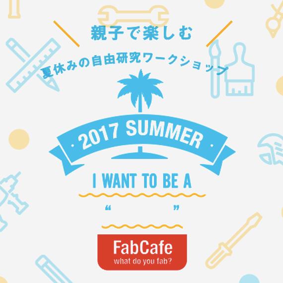 FabCafesummer1