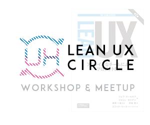 leanuxcircle-2017-300