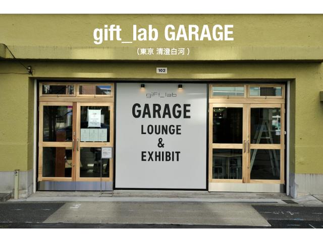 gift_garage