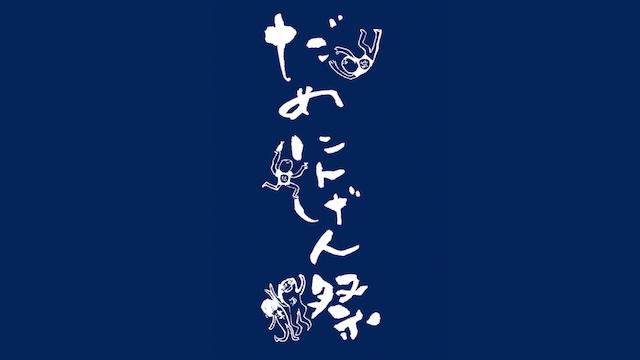 だめにんげん祭りのロゴ