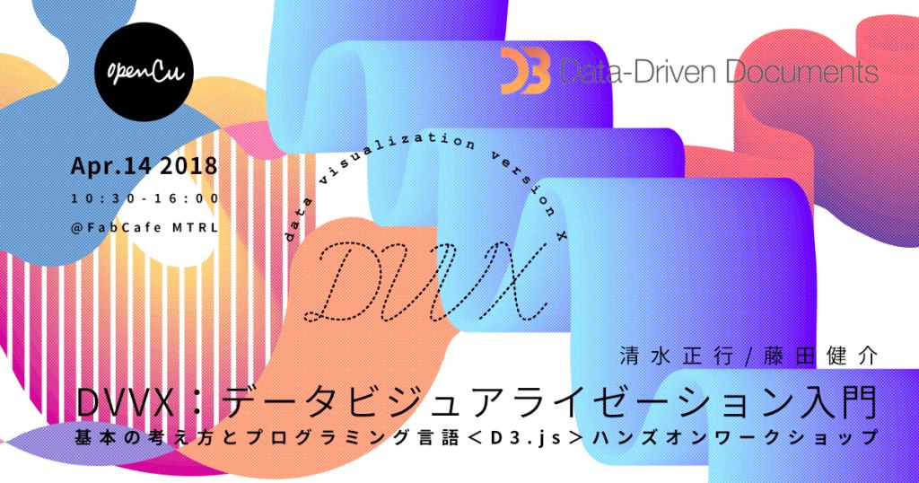 dvvx-vol-1-1200-ogp